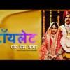Toilet-Ek Prem Katha's Trailer Strikes the Right Chord
